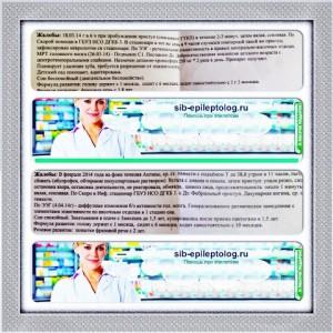эпилепсия жалобы 1