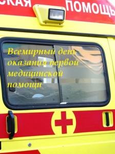Всемирный день оказания первой  медицинской помощи 14 сентября 2014
