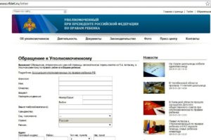 Письмо Астахову на сайт