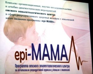 эпи-мама