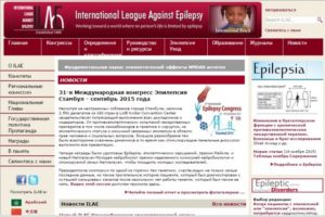 Международная Противоэпилептическая лига
