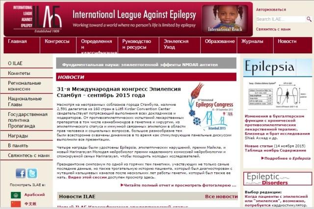Критерии постановки диагноза эпилепсия