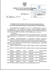 Приказ Министерства здравоохранения Российской Федерации от 30.08.2012