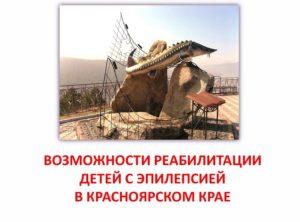 Возможности реабилитации детей с эпилепсией в Красноярском крае