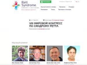 VIII  Мировой конгресс по синдрому Ретта