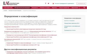 Официальный сайт ILAE
