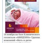 Международный день недоношенных детей 2019 в Новосибирске