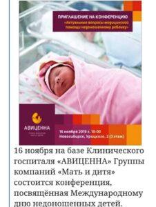 Международный День недоношенных детей