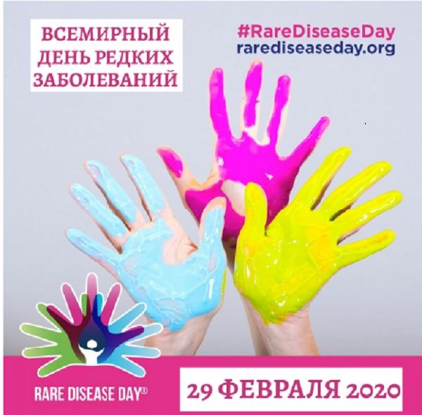 Всемирный день редких болезней 2020