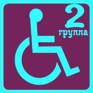 2 группа инвалидности при эпилепсии