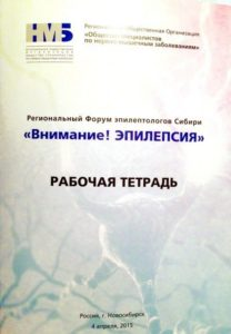 Форум эпилептологов Сибири
