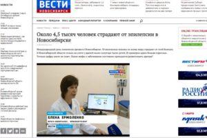 День Эпилепсии 2016 в Новосибирске Ермоленко Елена