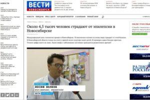День Эпилепсии в Новосибирске Волков ИВ