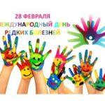 Новости о редких орфанных заболеваниях в Международный День редких болезней