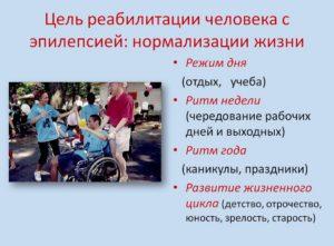Цель реабилитации человека с эпилепсией
