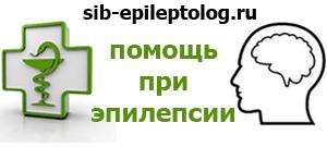 Помощь при эпилепсии