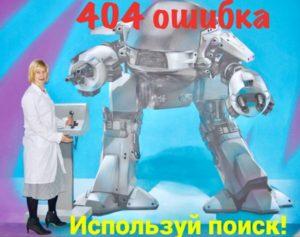 Ошибка 404 врач