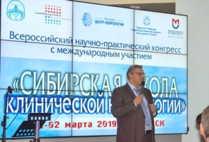 Мухин К.Ю. на Сибирском неврологическом Конгрессе 2019