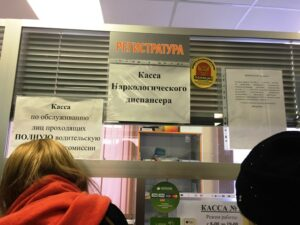Цена за справку нарколога и психиатра 7100 рублей