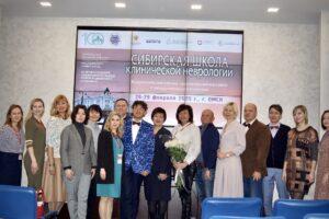 Сибирская неврологическая школа 2020