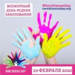 В Международный день редких болезней 2020 о Синдроме Фелан – МакДермида и аутизме