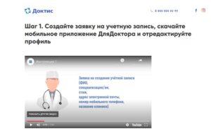 Доктис ДляДоктора