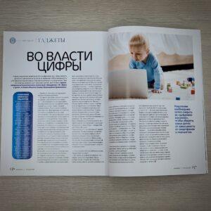 Статья в журнале Мать и дитя