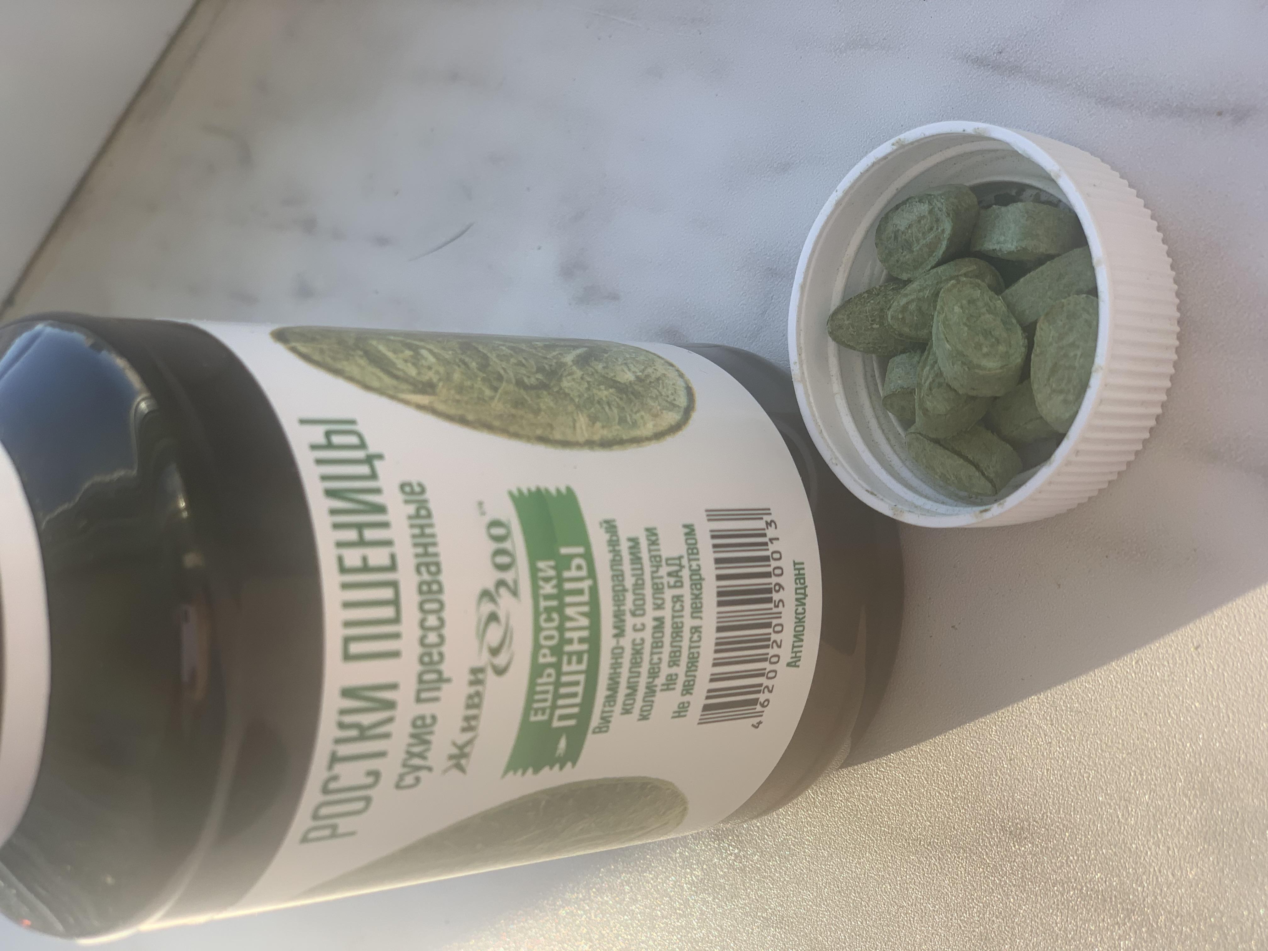 Ростки пшеницы в таблетках