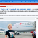 Написали газеты: врач из Новосибирска спасла жизнь пассажира самолета в небе над Танзанией