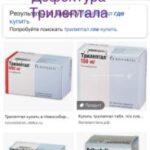 Где найти трилептал? Куда исчез депакин? Что делать при эпилепсии, если препараты исчезли из аптек?